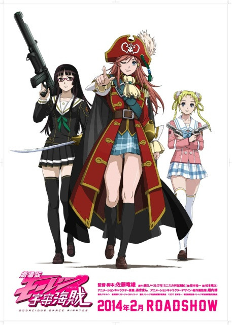 mouretsu pirates movie