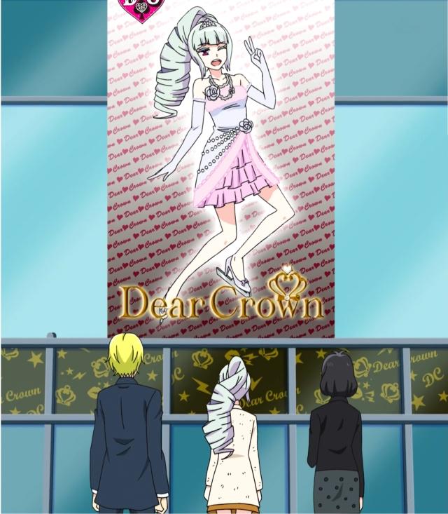 prad3 32 juné dear crown full kouji parents natsuko hijiri