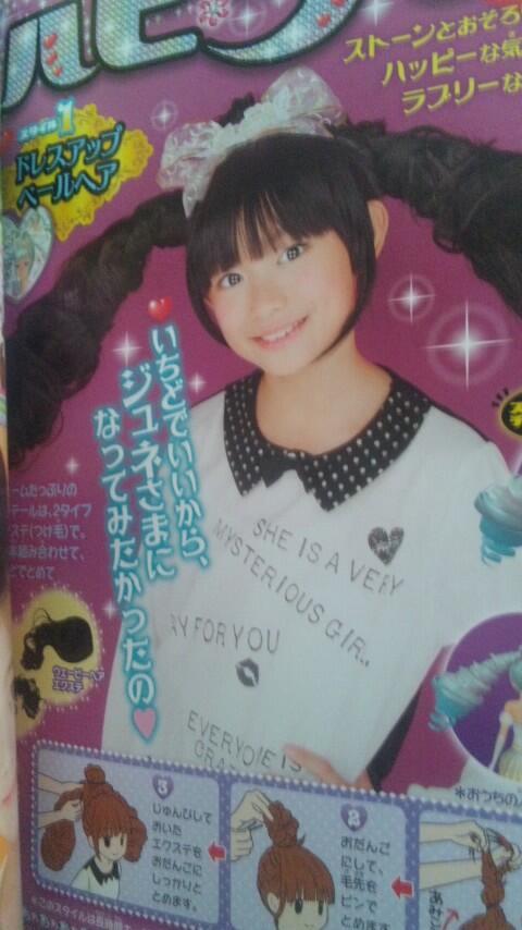 purizumu fan magazine prad how to do juné hair