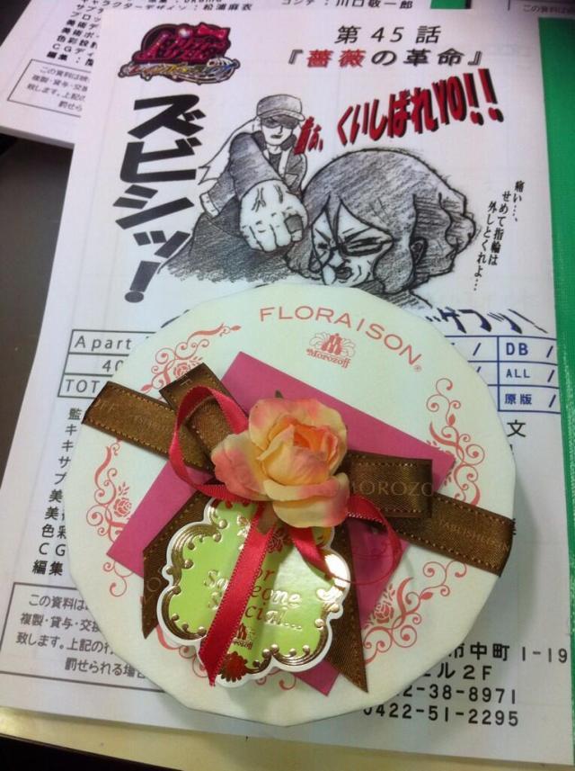 prad3 hiro kazuki valentine choco 05 + storyboard cover