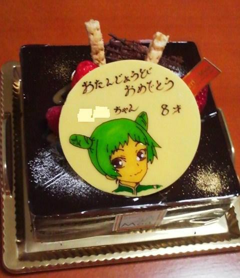 prad 3 twitter udonkoippon wakana bday cake