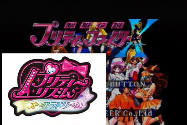 prad logo seifuku densetsu pretty fighters logo