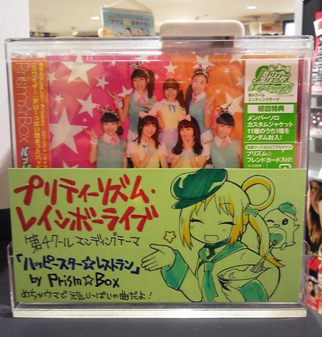 prad3 tower records machida happy restaurant ed 4 single
