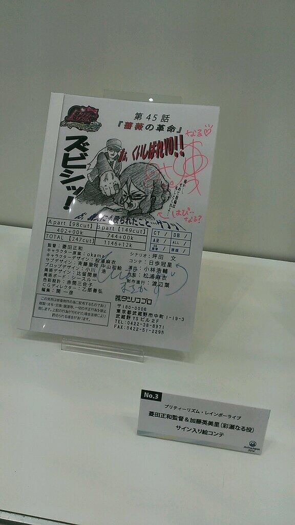 animejapan 2014 prad tatsunoko 01