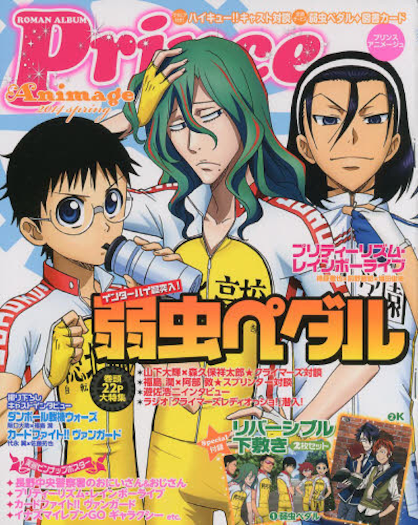prince animage spring 2014 cover