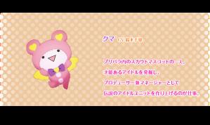 prad5 mascot kuma