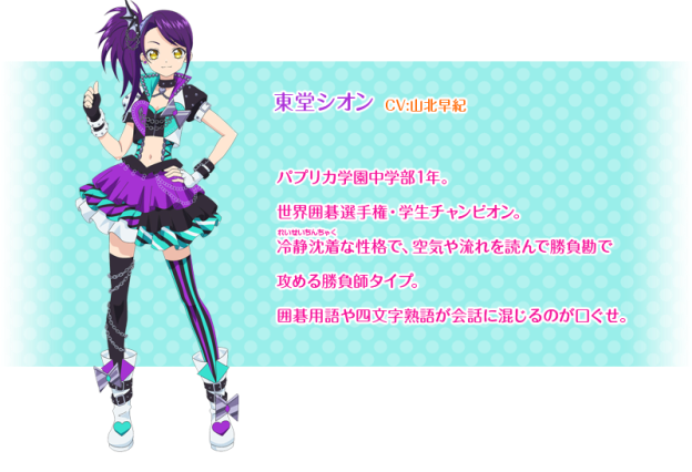 prad5 toudou shion character intro from official site