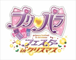 prad5 PriPara Fest in Christmas event logo