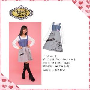 prad5 irl clothes sophie 2nd cour
