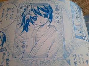 prad5 manga shion valentine