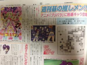 shuukan go news paper prad5 shion 02