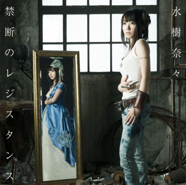 cross ange cd mizuki nana cover