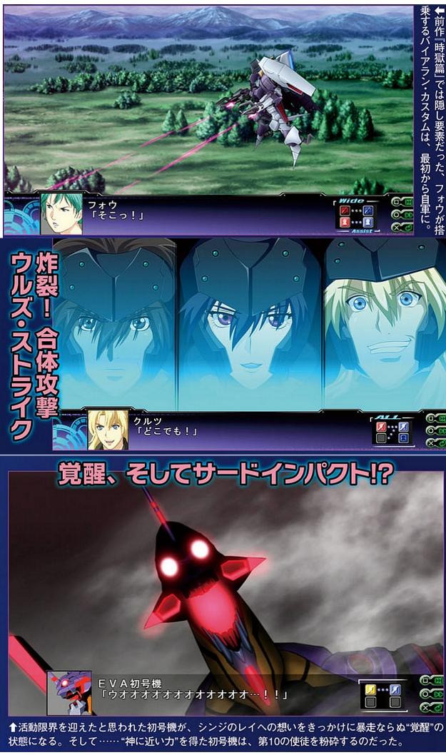 srw z3 four uruz strike third impact