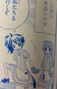 prad5 ciao manga sophie shion sports pair