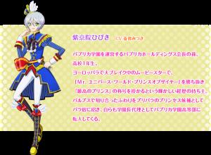 prad5 hibiki official site