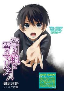 hakomari vol7 kazuki