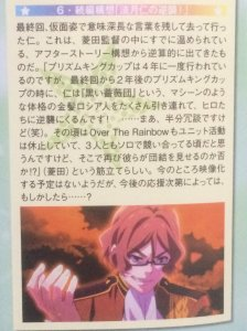 prad6 director interview animage photo by canamaji