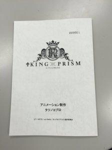 prad6 scenaro script book number one print for PR director
