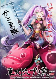 prad5 laala irua ad for november 2015 doujin event