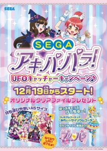 prad5 sega ufo catchers illustrations you can only get there