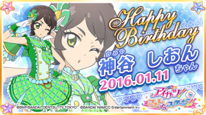 aikatsu shion bday official 2016