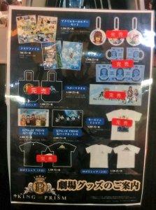 kinpri premiere goods sold out