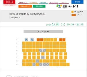 prad 6 25th january screenings reservations 11