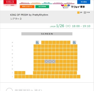 prad 6 25th january screenings reservations 12