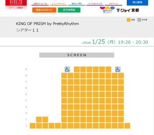 prad 6 25th january screenings reservations 2