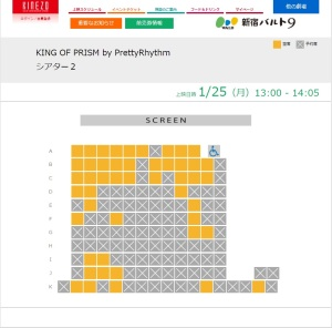 prad 6 25th january screenings reservations 3