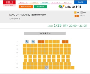 prad 6 25th january screenings reservations 5
