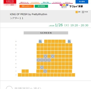 prad 6 25th january screenings reservations 8