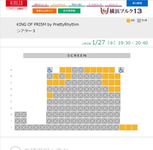 prad 6 screenings reservations 13