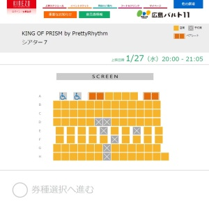 prad 6 screenings reservations 16