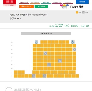 prad 6 screenings reservations 17