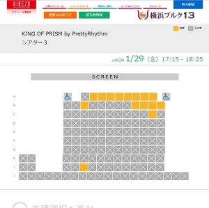 prad 6 screenings reservations 18