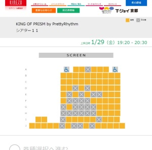 prad 6 screenings reservations 19