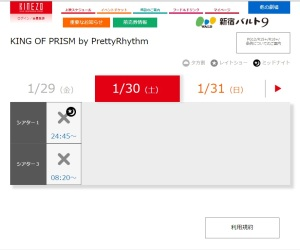 prad 6 screenings reservations 21