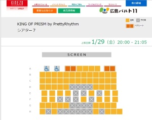 prad 6 screenings reservations 23