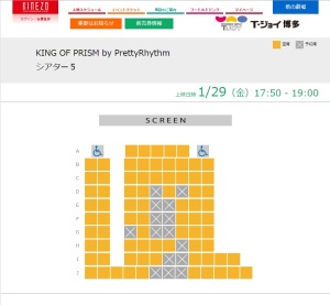 prad 6 screenings reservations 24