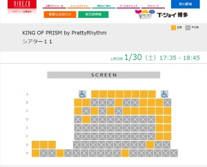 prad 6 screenings reservations 27