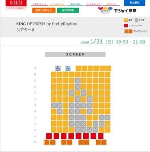 prad 6 screenings reservations 31