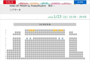 prad6 sing ok screening 23 january seats