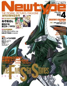 Newtype April 2016 releasing on March 10th fss prad6