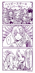prad3 prism restaurant manga omumogu 1