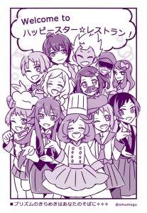 prad3 prism restaurant manga omumogu 3
