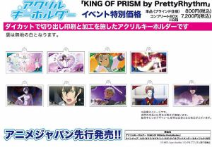 prad6 AnimeJapan 2016 taking place the 26th and 27th March will have a KING OF PRISM by PrettyRhythm stand jin jacuzzi scene