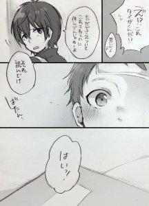 prad6 If Shin and Taiga were in the same class manga 2