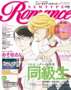 prad6 Newtype Romance 2016 Spring that was released 29 February cover