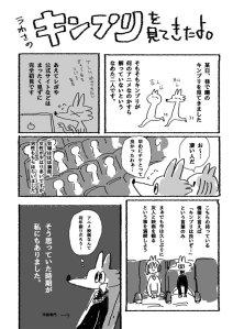 prad6 reaction manga hanakuso_haco 1